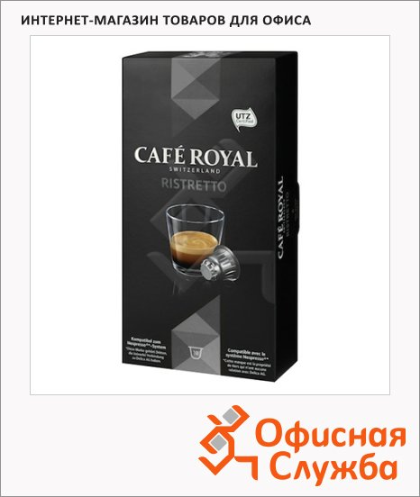 ���� � �������� Cafe Royal Ristretto, 10 ������, 50�
