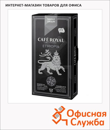 Кофе в капсулах Cafe Royal Single Origins Ethiopia, 10 капсул, 50г