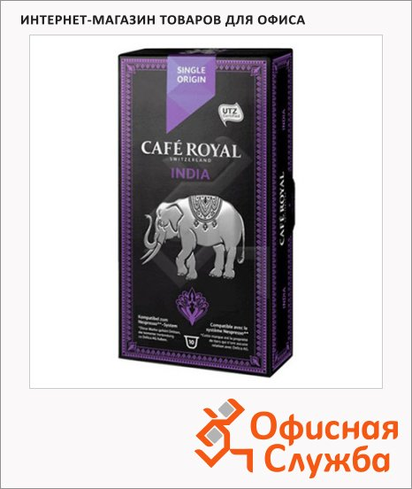 Кофе в капсулах Cafe Royal Single Origins India, 10 капсул, 50г