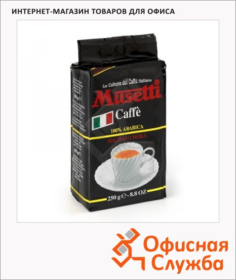 фото: Кофе в зернах Musetti Arabica 100% 250г пачка
