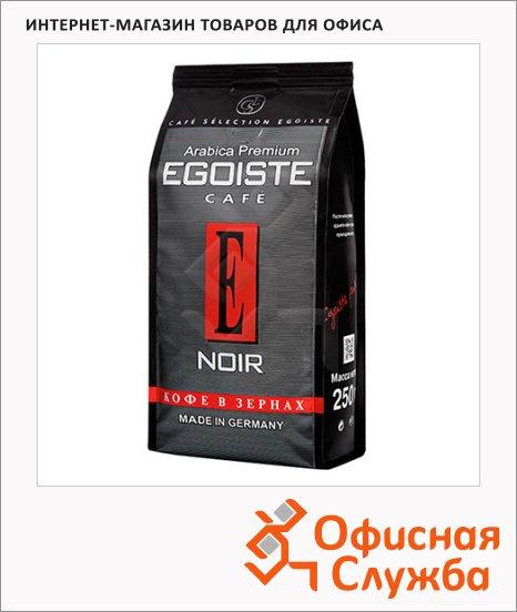 фото: Кофе в зернах Egoiste Noire 250г пачка