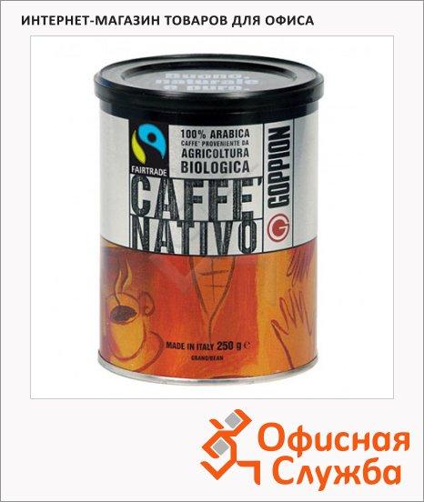 Кофе в зернах Goppion Caffe Nativo 250г, ж/б