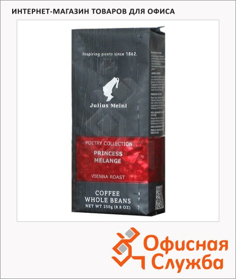Кофе в зернах Julius Meinl Princess Melange 250г, пачка