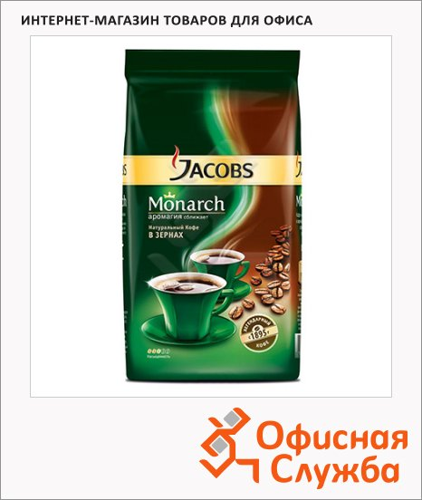 Кофе в зернах Jacobs Monarch 250г