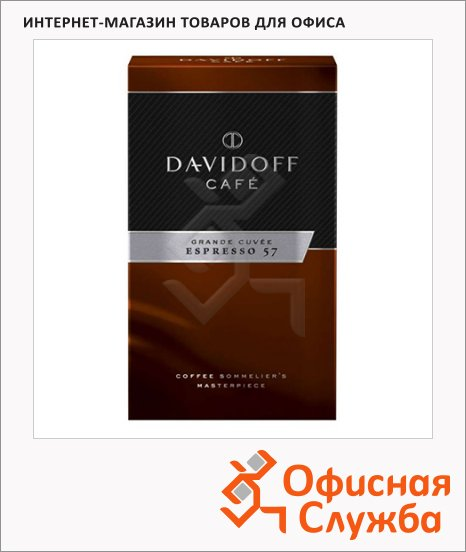 Кофе молотый Davidoff Espresso 250г, пачка