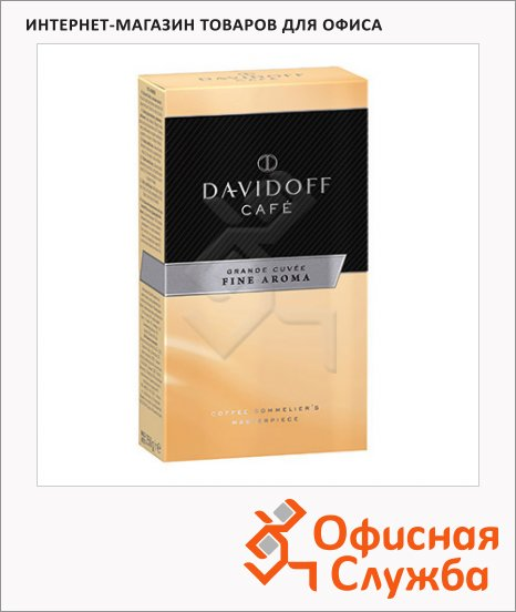 Кофе молотый Davidoff Grande Cuvee Fine Aroma 250г, пачка