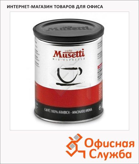 Кофе молотый Musetti Arabica 100% 250г, ж/б