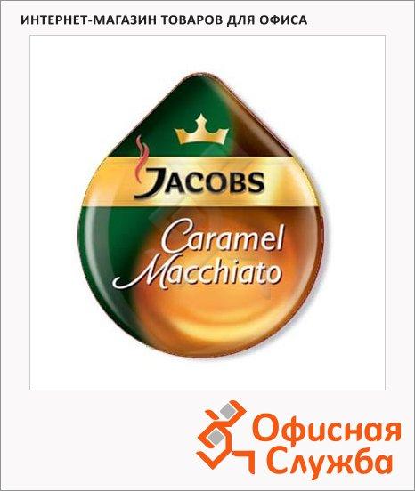 Кофе в капсулах Jacobs Tassimo Latte Macchiatto Caramel, 8шт