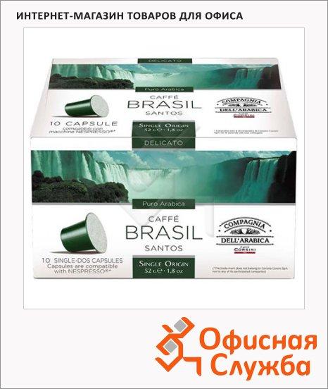 Кофе в капсулах Compagnia Dell'arabica Brasil Santos 10шт, 52г
