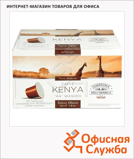 ���� � �������� Compagnia Dell Arabica Kenya AA Washed 10��, 52�