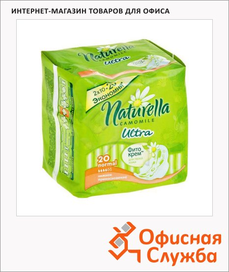 фото: Прокладки Naturella Ultra Normal Duo 20шт