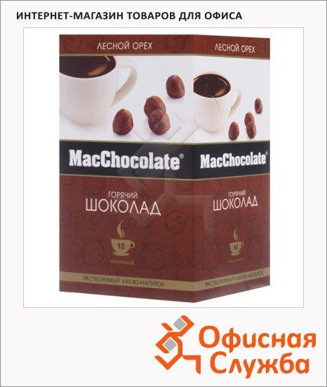 Горячий шоколад Macсhocolate лесной орех, 20г х 10шт