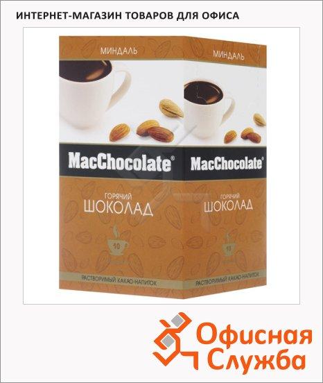 Горячий шоколад Macсhocolate миндаль, 20г х 10шт