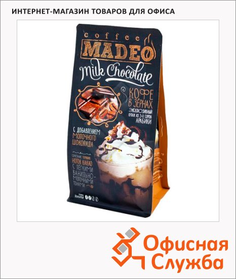 фото: Кофе в зернах Madeo Milk Chocolate 200г пачка