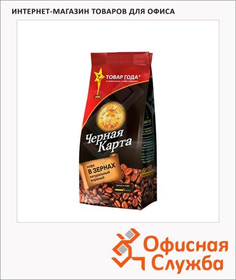 Кофе в зернах Черная Карта 250г, пачка
