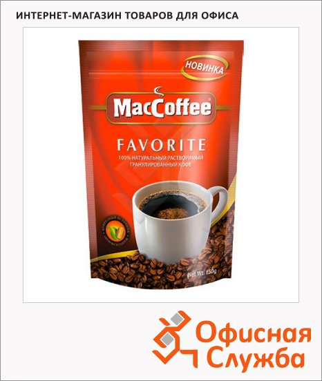 ���� ����������� Maccoffee Favorite 150�, �����