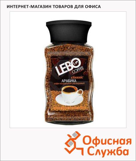 фото: Кофе растворимый Lebo Classic 100г стекло