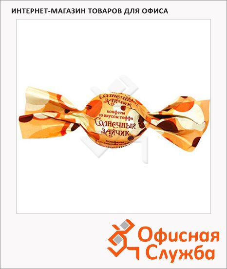 фото: Конфеты Солнечный зайчик 200г