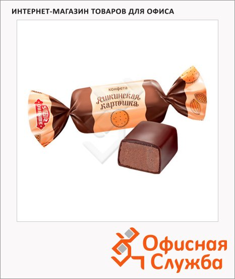 Конфеты Яшкино Картошка, 350г