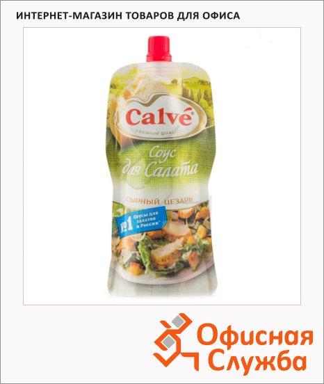 Соус Calve для салата сырный Цезарь, 230г