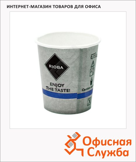 фото: Стакан одноразовый Rioba 150мл бумажный, 100шт/уп