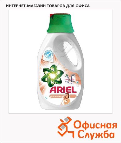 Гель для стирки Ariel 1.04л, для чувствительной кожи