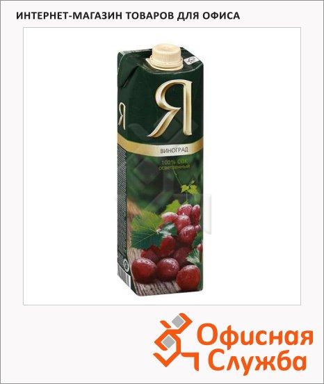Сок Я красный виноград, 0.97л