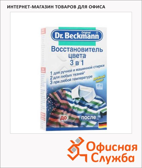 фото: Средство для стирки Dr.beckmann 3в1 2шт х 100г восстановитель цвета