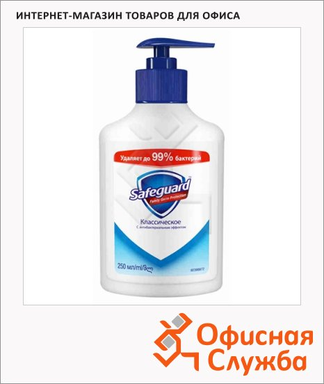 фото: Жидкое мыло Safeguard 250мл классическое