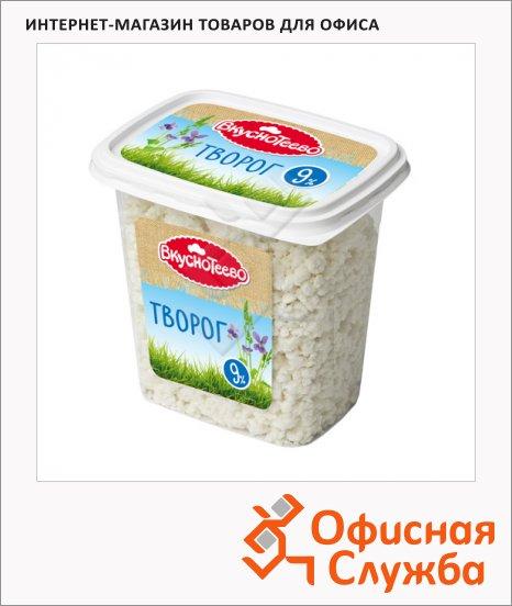 фото: Творог Вкуснотеево 9% рассыпчатый, 350г