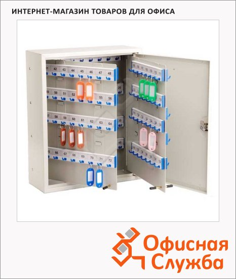 фото: Шкафчик для ключей Shuh Ru KBP-240 на 160 ключей серебристый, 400х320х120мм