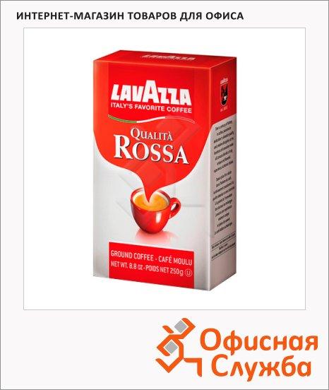 Кофе молотый Lavazza Rossa 250г, пачка
