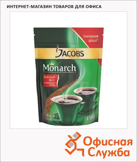 фото: Кофе растворимый Monarch 150г пакет