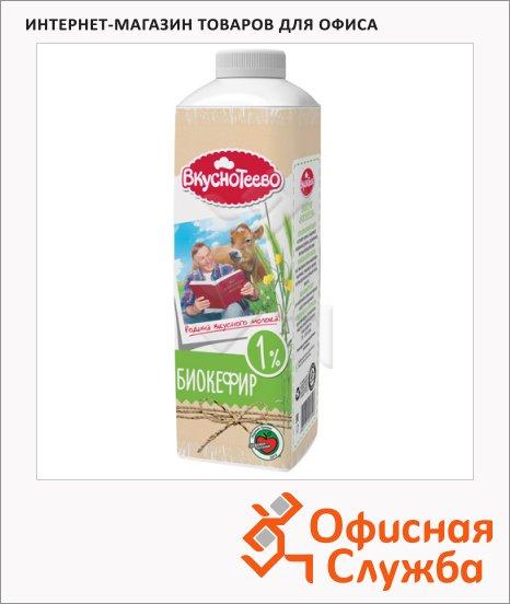 Биокефир Вкуснотеево 1%, 900г