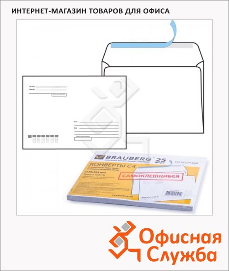 фото: Конверт почтовый Brauberg С4 белый 229х324мм, 100г/м2, 25шт, стрип, Куда-Кому