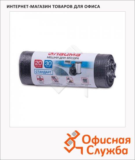 фото: Мешки для мусора Лайма Стандарт 20л 8мкм, черные, 30шт/уп