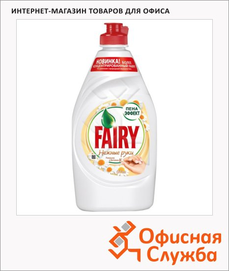 фото: Средство для мытья посуды Fairy Нежные руки 450мл гель, ромашка/ витамин Е