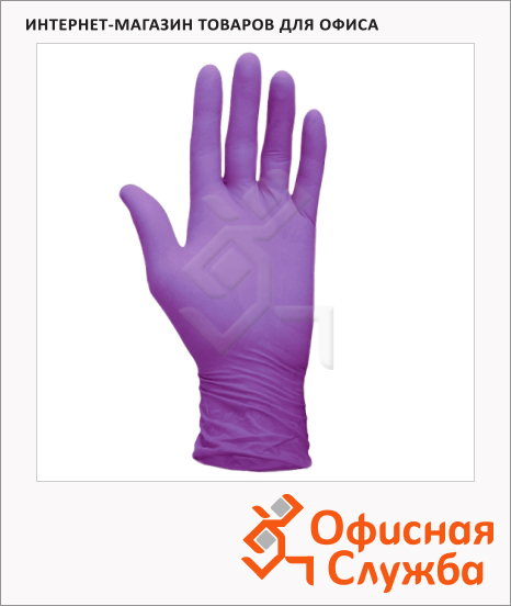 фото: Перчатки нитриловые Safe&care LN310 размер S фиолетовые, пара, (50 пар в упаковке)
