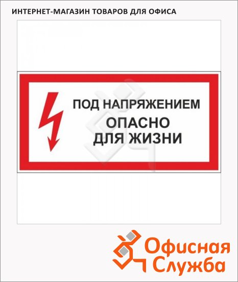 фото: Знак Под напряжением! Опасно д/жизни Гасзнак 300х150мм пластиковый ПВХ, A40