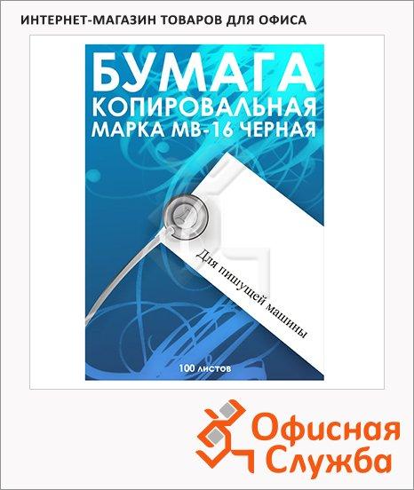 Бумага копировальная Мв-16 А4, 100 листов, черная