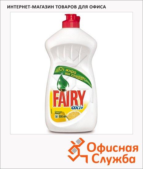 Средство для мытья посуды Fairy OXI 0.5л, сочный лимон