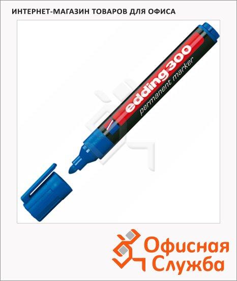 фото: Маркер перманентный Edding 300 синий 1.5-3мм, круглый наконечник, универсальный, заправляемый