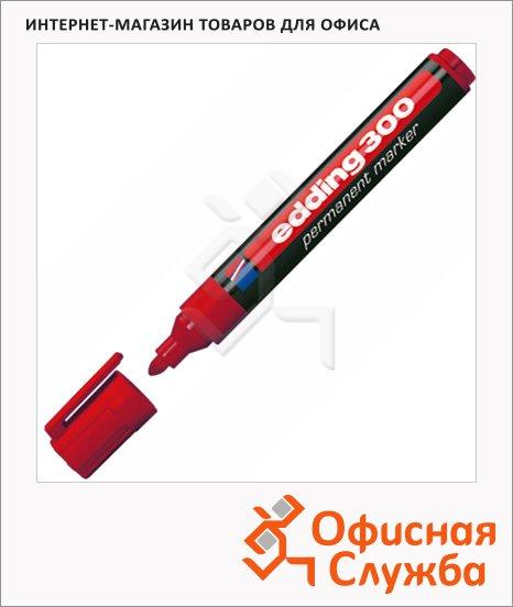Маркер перманентный Edding 300 красный, 1.5-3мм, круглый наконечник, универсальный, заправляемый