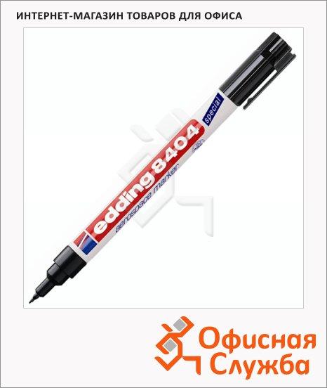 Маркер аэрокосмический Edding 8404 черный, 0.75мм, круглый наконечник
