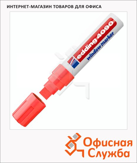 Маркер меловой Edding 4090 красный, 4-15мм, клиновидный наконечник, для досок и любых гладких поверхностей