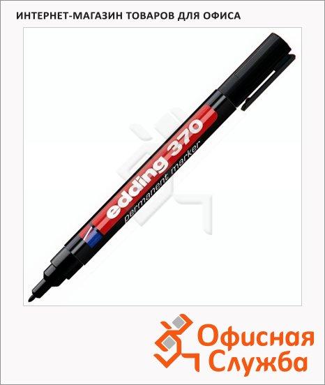 фото: Маркер перманентный Edding 370 черный 1мм, круглый наконечник, универсальный, заправляемый