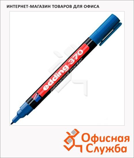 Маркер перманентный Edding 370 синий, 1мм, круглый наконечник, универсальный, заправляемый