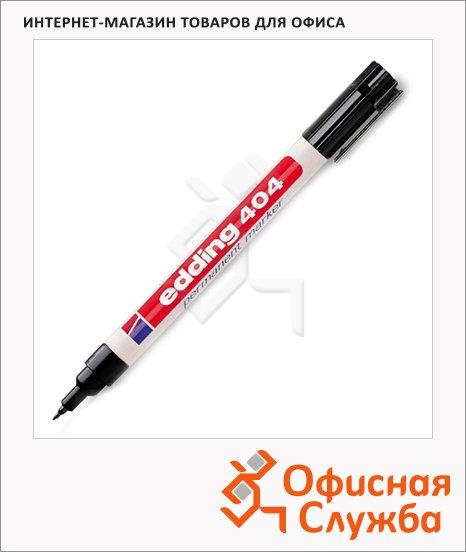 Маркер перманентный Edding 404 черный, 0.75мм, круглый наконечник, универсальный, заправляемый