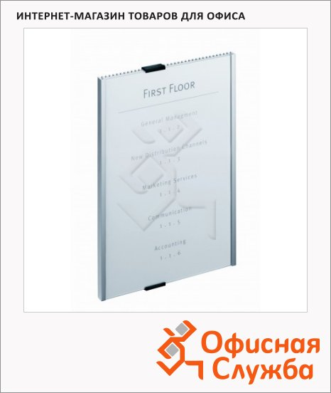 Табличка настенная Durable Info Sign 210х 297мм, 4806-23