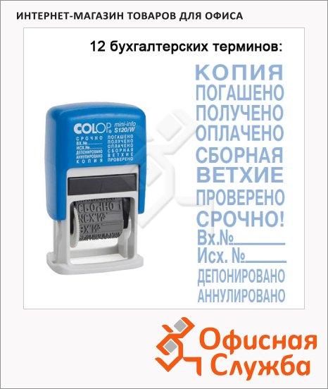 фото: Штамп стандартный бухгалтерский Colop 12 терминов 24х3.8мм, S120/W